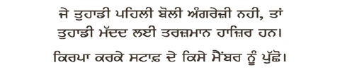 Punjabi: If your first language is not English, interpreters are available. Please ask a member of staff.